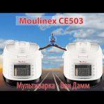 Обзор мультиварка — скороварка Moulinex CE503. Быстрее, вкуснее, здоровее.