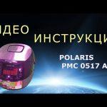 Мультиварка Polaris PMC 0517 AD. Подробная инструкция