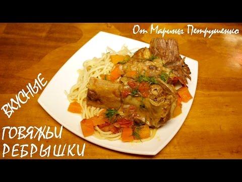 Картошка говяжьими ребрышками рецепт фото