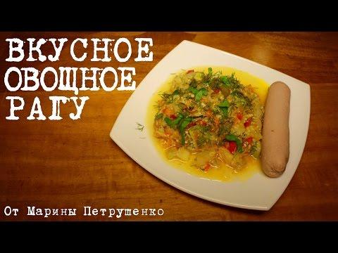 Рецепт вкусного рагу овощей с фото