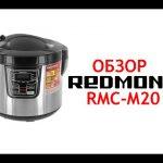 Мультиварка Redmond rmc m20 обзор и распаковка