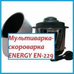 Мультиварка-скороварка ENERGY-229