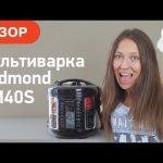 Готовим вкусные блюда в мультиварке Redmond SkyCooker M40S | Обзор comfy.ua