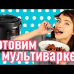 Мои рецепты для мультиварки REDMOND SkyCooker M40S: куриные крылышки и яблочный пирог