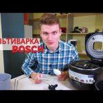 Мультиварка Bosch MUC24B64RU. Обзор и наше мнение!