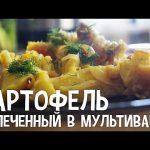 Картофель запеченный в мультиварке. Рецепты запеченного картофеля в мультиварке