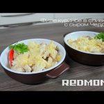 Мультиварка REDMOND 250. Филе куриное в сливках с сыром чеддер. Рецепты для мультиварки #12