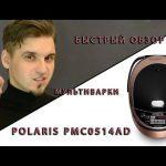 Быстрый обзор мультиварки Polaris PMC 0514AD