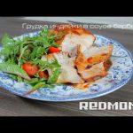 Мультиварка REDMOND M150. Грудка индейки в соусе барбекю. Рецепты для мультиварки #4