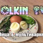 Яйца в мультиварке | Рецепты для мультиварки