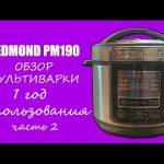 Мультиварка скороварка Redmond RMC-PM190. Обзор и мнение. Часть 2