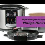 Омский Обзор | Мультиварка-скороварка Philips HD-2178