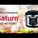 Мультиварка Saturn ST-MC9300 — видео обзор