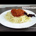 Мультиварка REDMOND PM190. Рецепты для мультиварки # 28: Паста Болоньезе