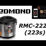Мультиварка REDMOND SkyCooker M222S  Обзор и инструкция