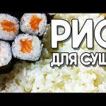 Рис для суши в домашних условиях. Идеальный рецепт риса в МУЛЬТИВАРКЕ.