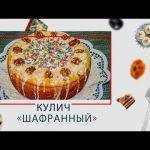 Кулич «Шафранный» в мультиварке-скороварке в ARC–514D