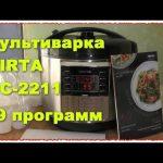 Мультиварка Mirta MC-2211 Распаковка и обзор