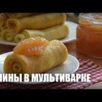 Блины в мультиварке — видео рецепт