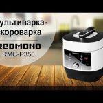 Мультиварка-скороварка Redmond RMC-P350 — видео обзор
