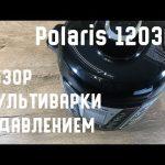 Обзор мультиварки Polaris PPC 1203AD — почему стоит купить именно ее?