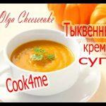 Тыквенный  крем суп .MOULINEX Cook4Me мультиварка рецепты Pumpkin cream soup