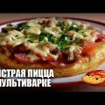 Быстрая пицца в мультиварке — видео рецепт