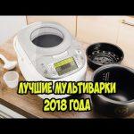 💖Лучшие мультиварки скороварки 2018 года👍👍👍