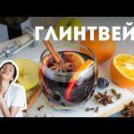 ГЛИНТВЕЙН Простой Рецепт В Мультиварке +на плите!🍴Жизнь — Вкусная!