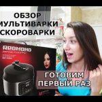 МУЛЬТИВАРКА РЕДМОНД | ОБЗОР МУЛЬТИВАРКИ | Redmond rmc pm504