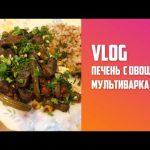 Рецепт печени с овощами в мультиварке.