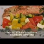 Нерка на пару с салатом из свежих овощей