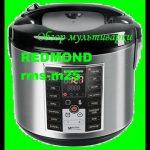 Обзор мультиварки Redmond RMC-M25