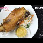 Рецепты в мультиварке: свиная рулька в мультиварке REDMOND RMC-M4516