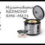 Обзор: Мультиварка REDMOND RMK-M271