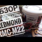 Обзор мультиварки Redmond RMC-M22
