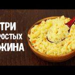 ТРИ рецепта для вкусного УЖИНА
