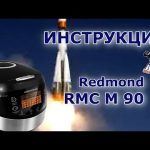 Redmond RMC M 90 — подробная инструкция на мультиварку