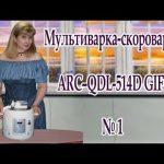 Мультиварка-скороварка ARC–QDL-514D GIFT (2017 г). Обзор.