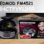Мультиварка REDMOND MasterFry FM4521.  Инструкция пользователя
