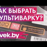 Как выбрать мультиварку? | Обзор от онлайн-гипермаркета 21vek.by