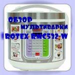 Обзор мультиварки ROTEX RMC532 — W/техника для кухни/кухонная помощница.