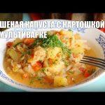 Тушеная капуста с картошкой в мультиварке — видео рецепт