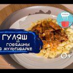 Нежный Гуляш из Говядины в Мультиварке |  Рецепты в Мультиварке Вкусно и Быстро 0+