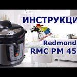 ✅ Мультиварка Redmond RMC-PM 4506 — полная видео инструкция от киностудии Леньфильм