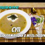 Похудела на 39 кг Лучший Рецепт Суп с Баклажанами в Мультиварке при похудении Суп Ем и Худею