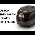 Обзор мультиварки Polaris PMC 0517AD/G — чем отличается новая версия