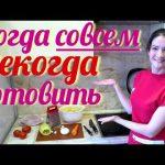 РЕЦЕПТ — ВЫРУЧАЛКА, когда некогда готовить. Рецепт для мультиварки. Что приготовить на ужин.