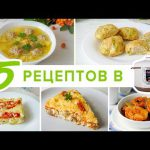 Экономлю время — 5 РЕЦЕПТОВ В МУЛЬТИВАРКЕ ⏰ Правильное питание 🌱 Victoria Subbotina