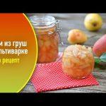 Джем из груш в мультиварке — видео рецепт